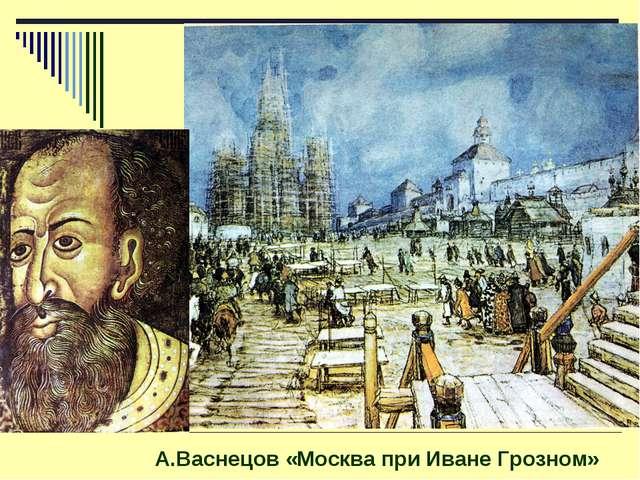 А.Васнецов «Москва при Иване Грозном»