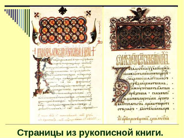 Страницы из рукописной книги.
