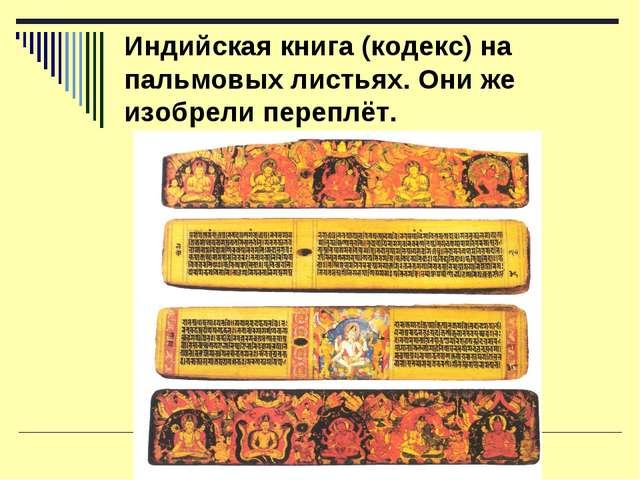 Индийская книга (кодекс) на пальмовых листьях. Они же изобрели переплёт.