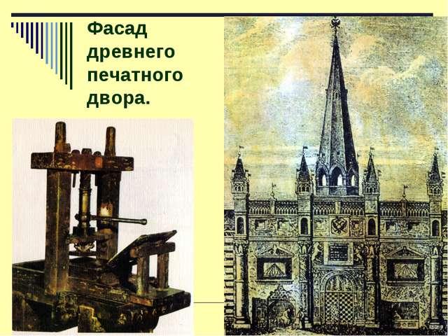 Фасад древнего печатного двора.