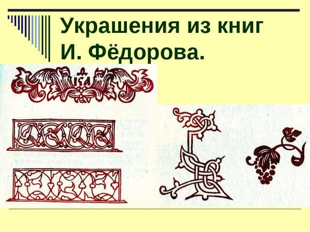 Украшения из книг И. Фёдорова.