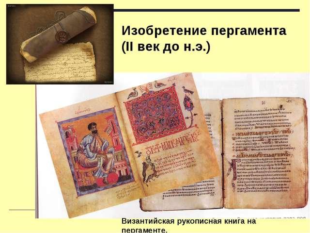 Изобретение пергамента (II век до н.э.) Византийская рукописная книга на перг...