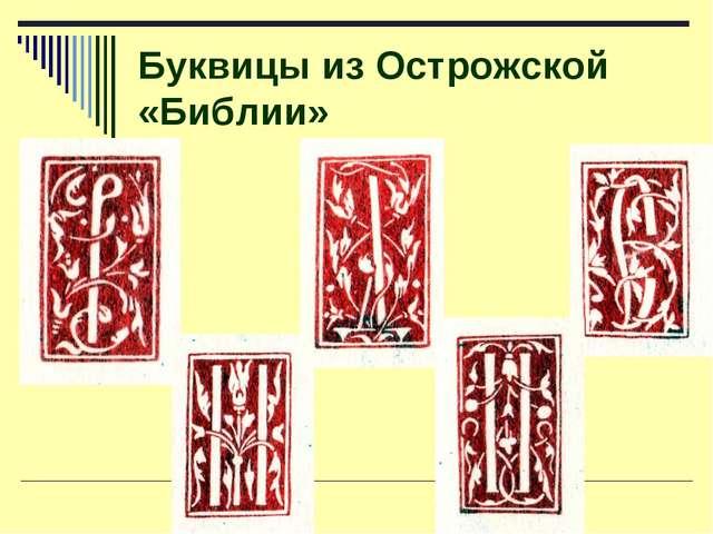 Буквицы из Острожской «Библии»