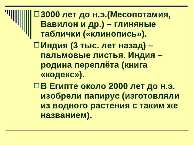 3000 лет до н.э.(Месопотамия, Вавилон и др.) – глиняные таблички («клинопись»...