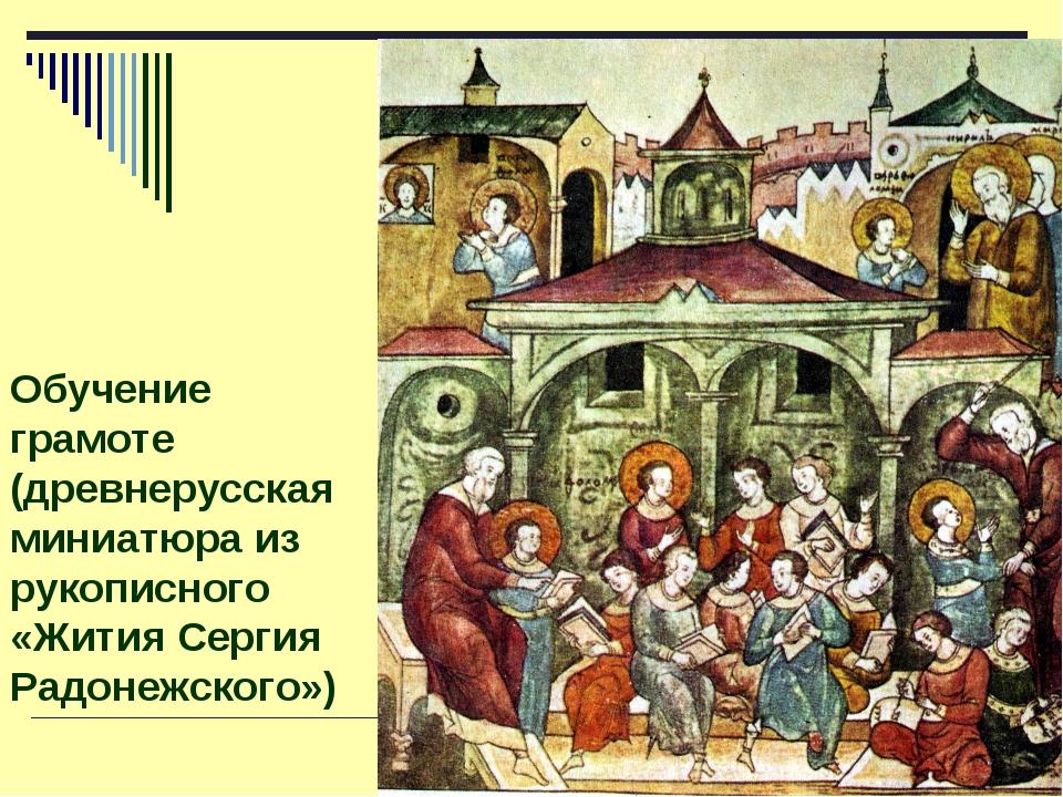 Обучение грамоте (древнерусская миниатюра из рукописного «Жития Сергия Радоне...