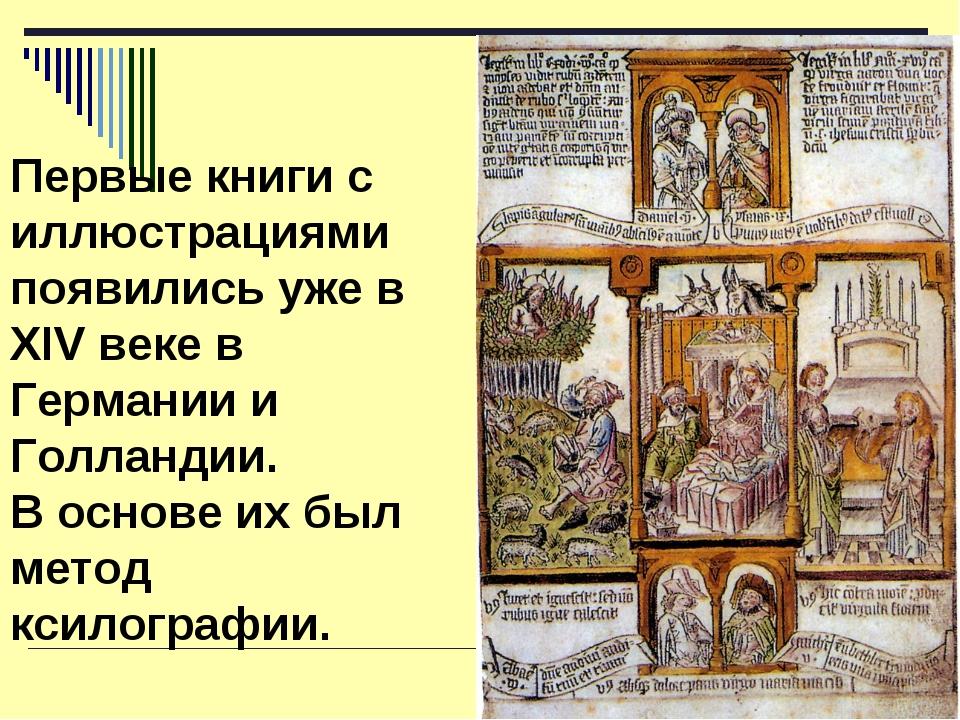 Первые книги с иллюстрациями появились уже в XIV веке в Германии и Голландии....