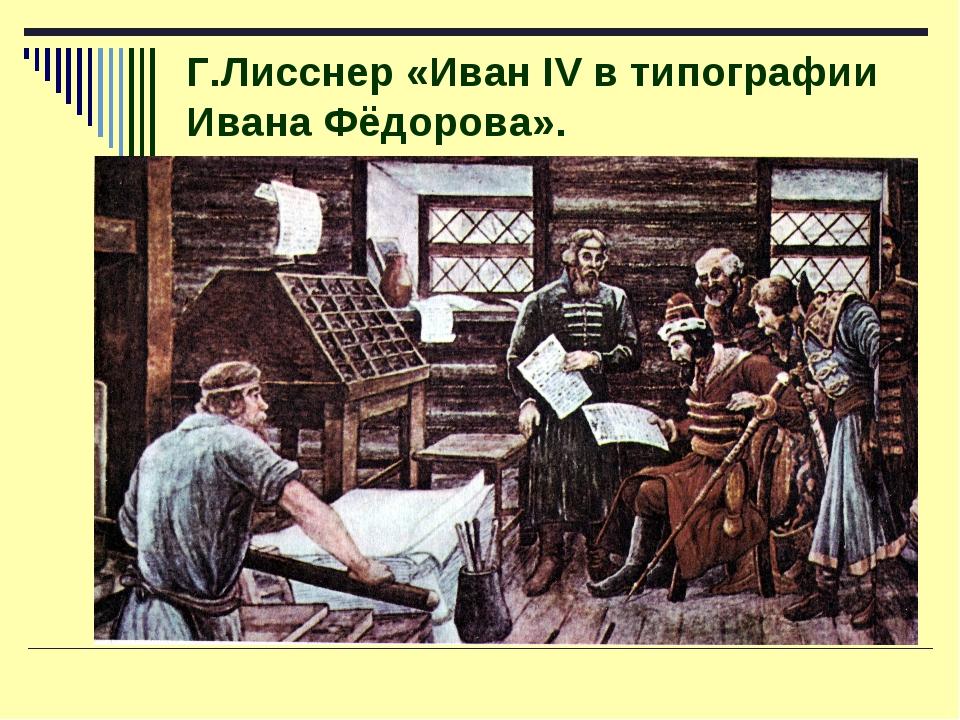 Г.Лисснер «Иван IV в типографии Ивана Фёдорова».