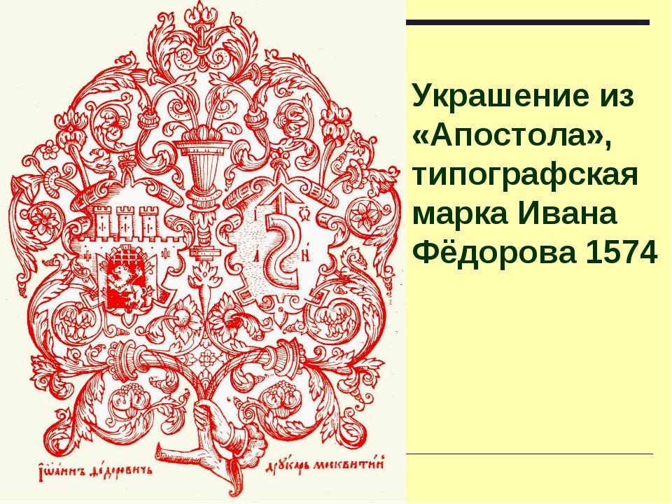 Украшение из «Апостола», типографская марка Ивана Фёдорова 1574