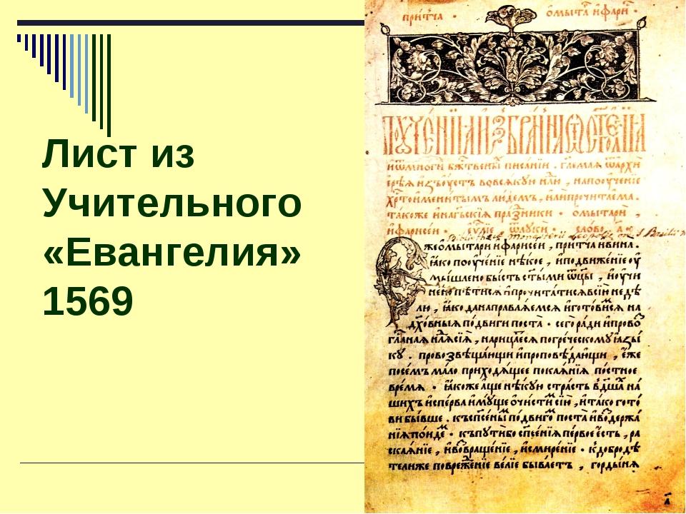 Лист из Учительного «Евангелия» 1569