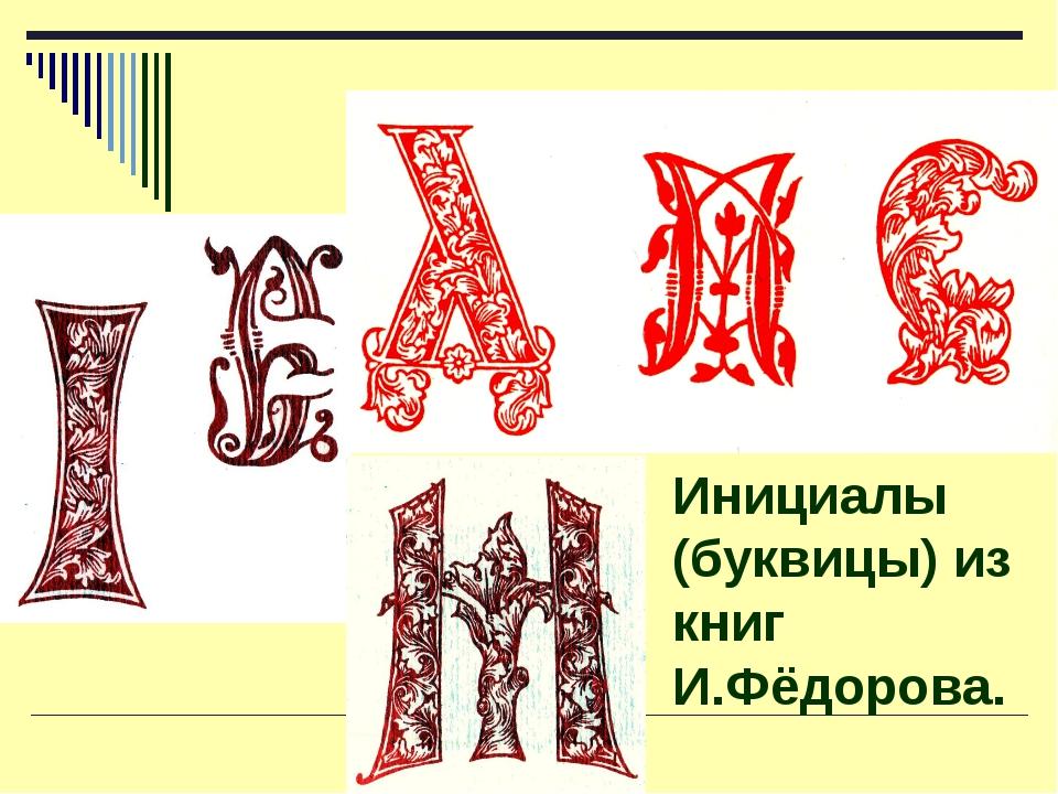 Инициалы (буквицы) из книг И.Фёдорова.
