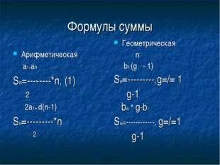 Формулы суммы Арифметическая a1+an Sn=--------*n, (1) 2 2a1+ d(n-1) Sn=----