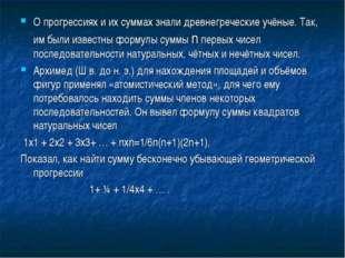 О прогрессиях и их суммах знали древнегреческие учёные. Так, им были известны
