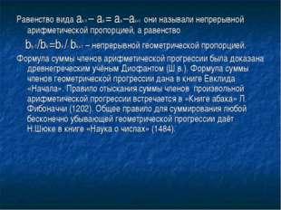 Равенство вида ak-1 – ak = ak –ak+1 они называли непрерывной арифметической п