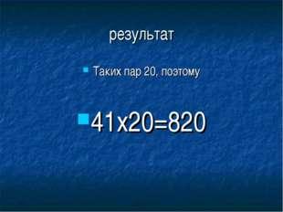 результат Таких пар 20, поэтому 41х20=820