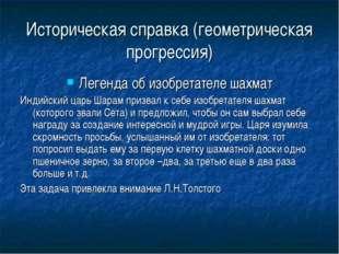 Историческая справка (геометрическая прогрессия) Легенда об изобретателе шах
