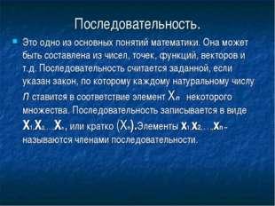 Последовательность. Это одно из основных понятий математики. Она может быть с