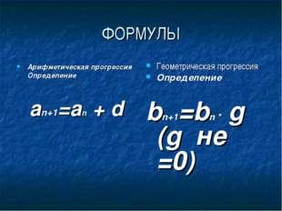 ФОРМУЛЫ Арифметическая прогрессия Определение an+1=an + d Геометрическая прог