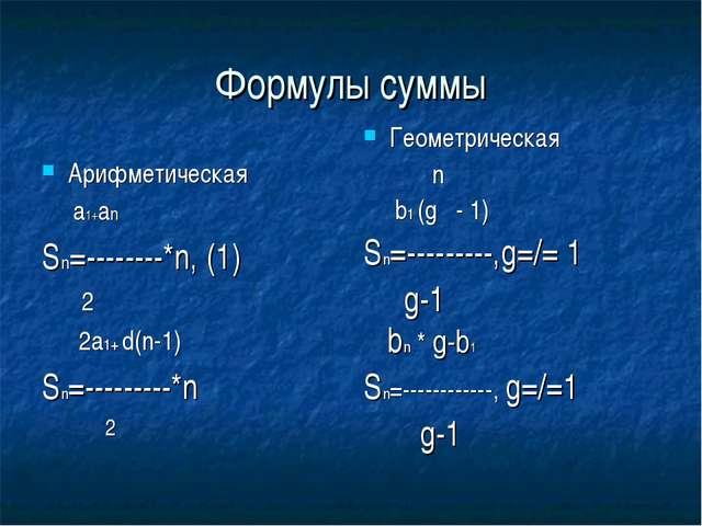 Формулы суммы Арифметическая a1+an Sn=--------*n, (1) 2 2a1+ d(n-1) Sn=----...