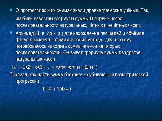 О прогрессиях и их суммах знали древнегреческие учёные. Так, им были известны...