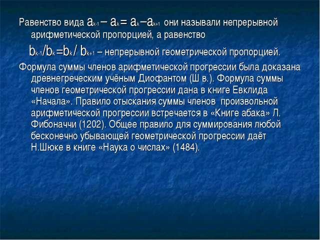 Равенство вида ak-1 – ak = ak –ak+1 они называли непрерывной арифметической п...