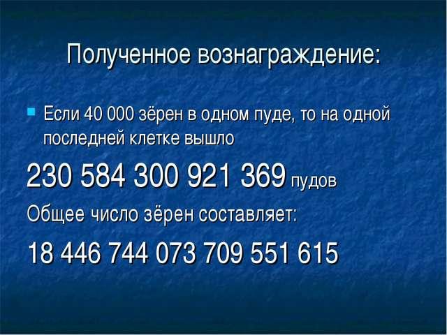 Полученное вознаграждение: Если 40 000 зёрен в одном пуде, то на одной послед...