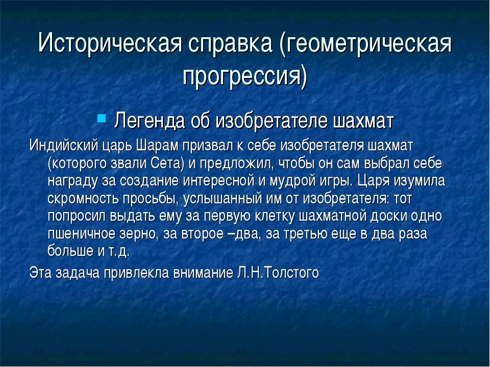 Историческая справка (геометрическая прогрессия) Легенда об изобретателе шах...