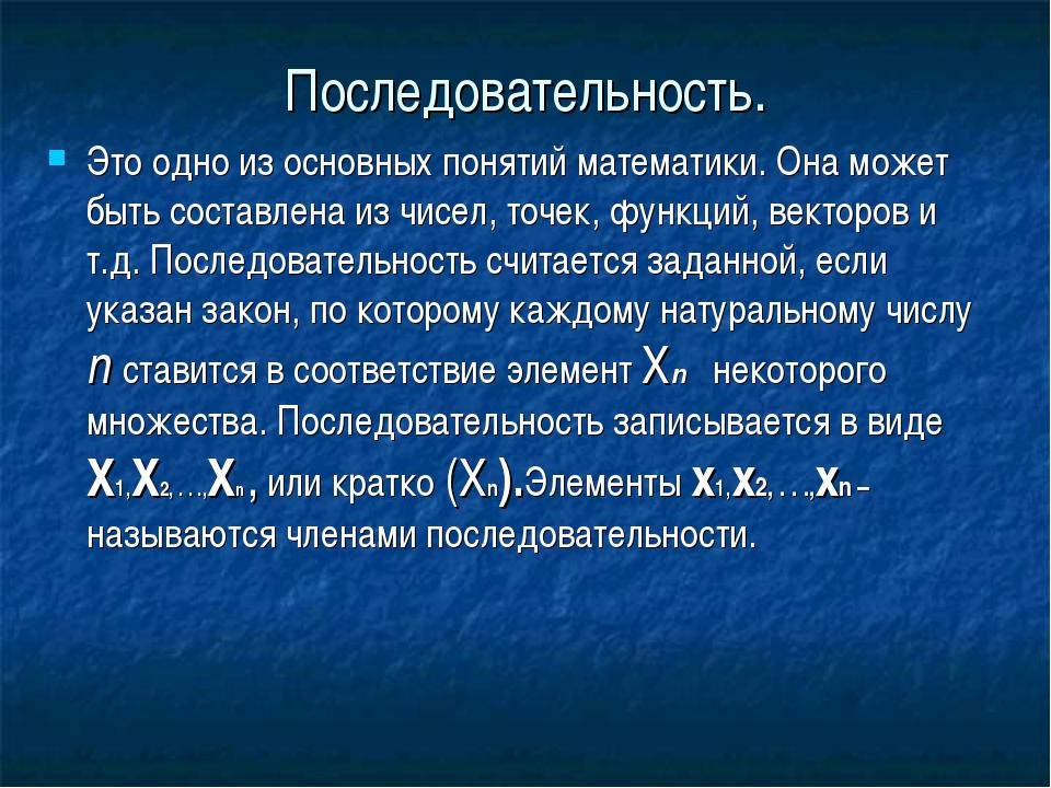 Последовательность. Это одно из основных понятий математики. Она может быть с...