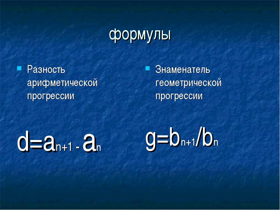формулы Разность арифметической прогрессии d=an+1 - an Знаменатель геометриче...