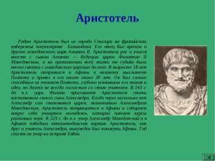 Аристотель Родом Аристотель был из города Стагира на фракийском побережье пол
