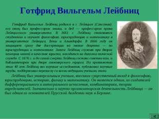 Готфрид Вильгельм Лейбниц Готфрид Вильгельм Лейбниц родился в г. Лейпциге (Са