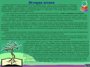 История логики Основоположником логики считают Аристотеля, жившего в 384 – 32
