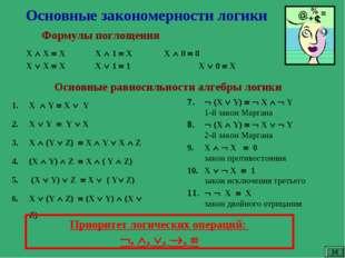 Основные закономерности логики Х  Х  ХХ  1  ХХ  0  0 Х  Х  ХХ  1