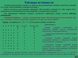 Таблицы истинности Сложные высказывания строятся из простых высказываний при