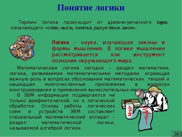 Понятие логики Термин логика происходит от древнегреческого logos, означающег...