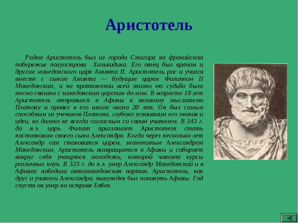 Аристотель Родом Аристотель был из города Стагира на фракийском побережье пол...