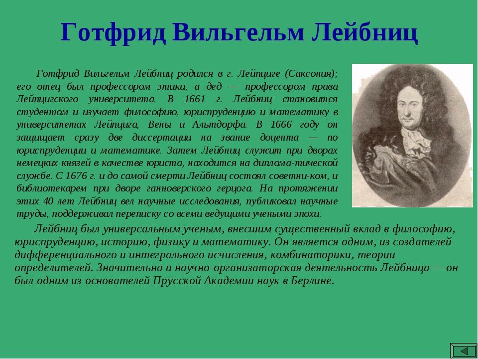 Готфрид Вильгельм Лейбниц Готфрид Вильгельм Лейбниц родился в г. Лейпциге (Са...