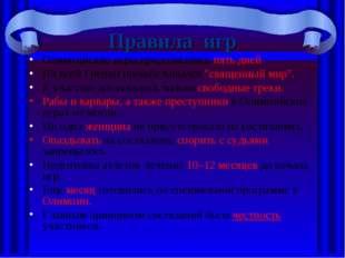 Правила игр Олимпийские игры продолжались пять дней По всей Греции провозглаш