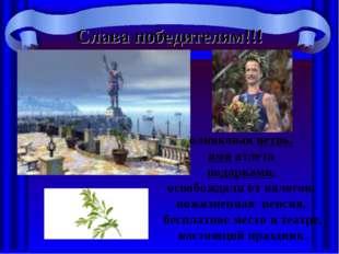 Слава победителям!!! оливковая ветвь. имя атлета подарками, освобождали от на