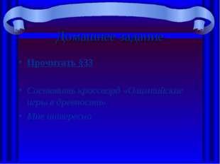 Домашнее задание Прочитать §33 Составить кроссворд «Олимпийские игры в древно
