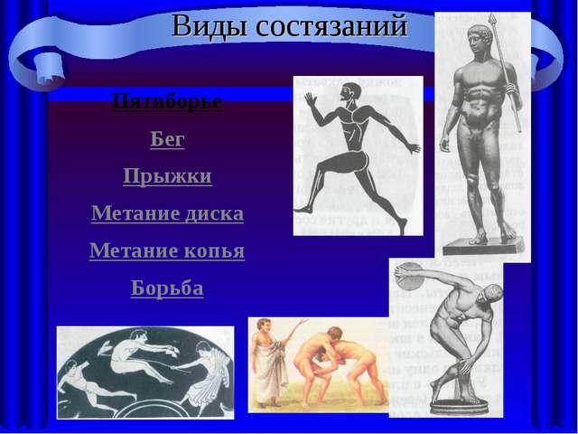 Виды состязаний Пятиборье Бег Прыжки Метание диска Метание копья Борьба