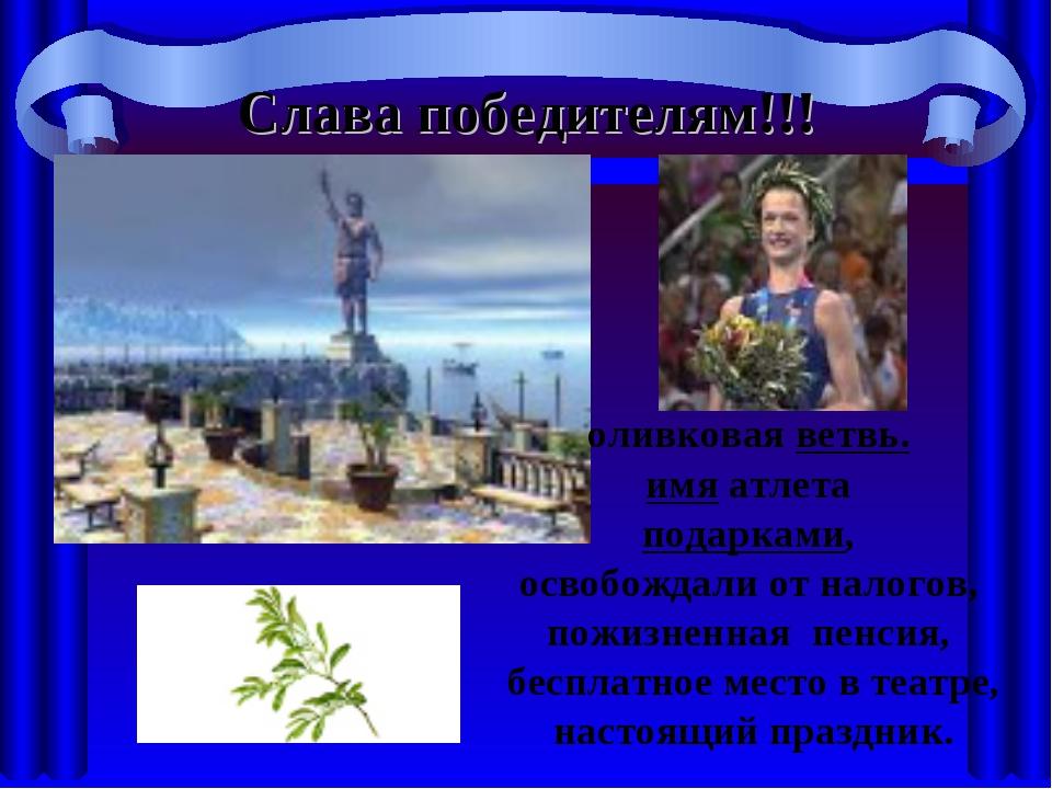Слава победителям!!! оливковая ветвь. имя атлета подарками, освобождали от на...