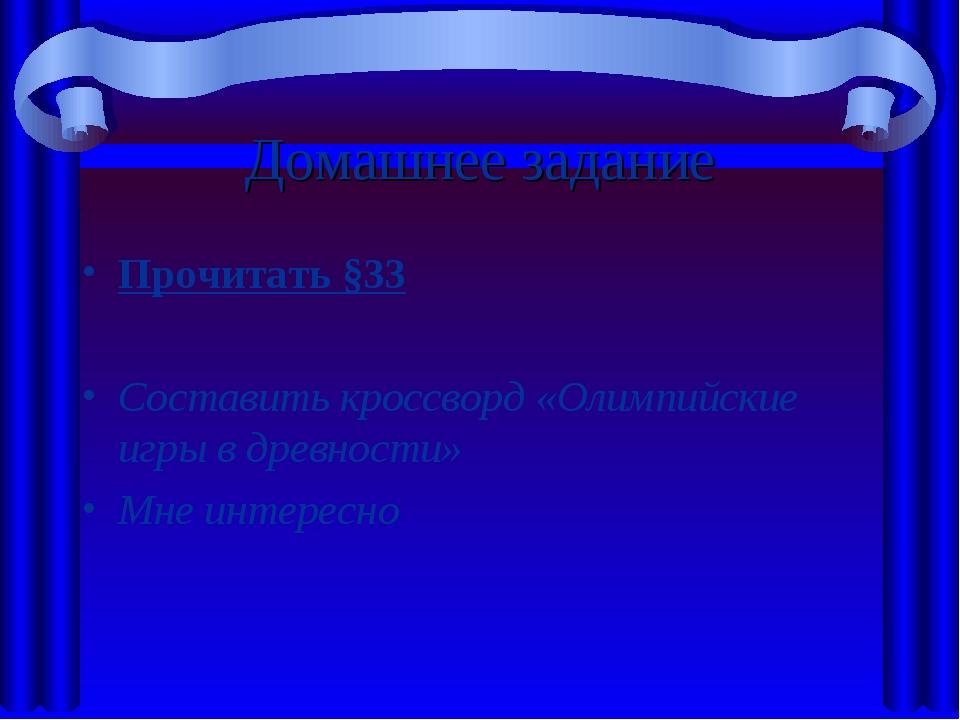 Домашнее задание Прочитать §33 Составить кроссворд «Олимпийские игры в древно...