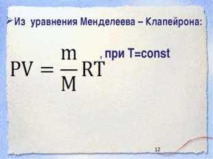Из уравнения Менделеева – Клапейрона: , при T=const
