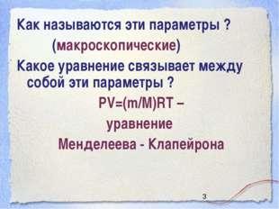 Как называются эти параметры ? (макроскопические) Какое уравнение связывает м