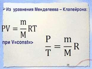 Из уравнения Менделеева – Клапейрона: при V=const=>