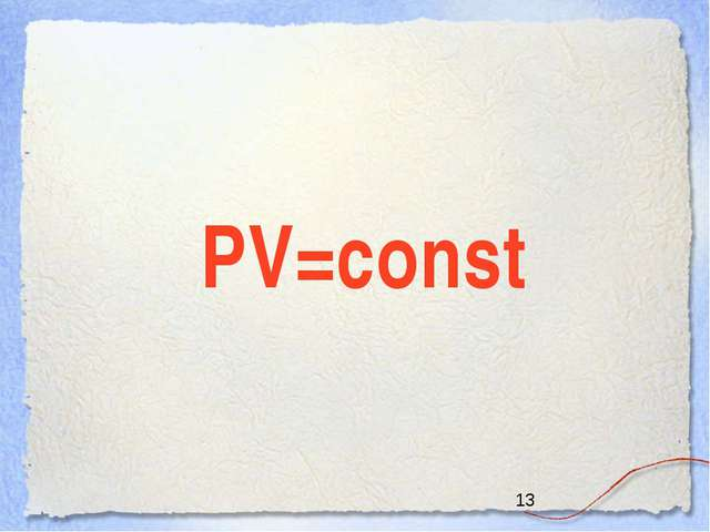 PV=const