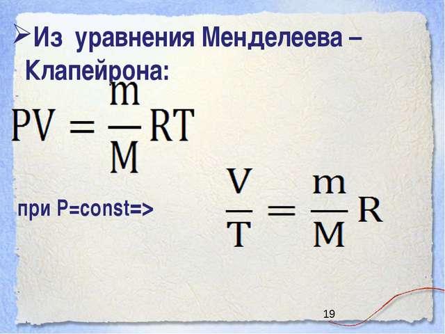 Из уравнения Менделеева – Клапейрона: при P=const=>