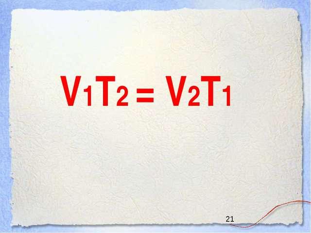 V1T2 = V2T1
