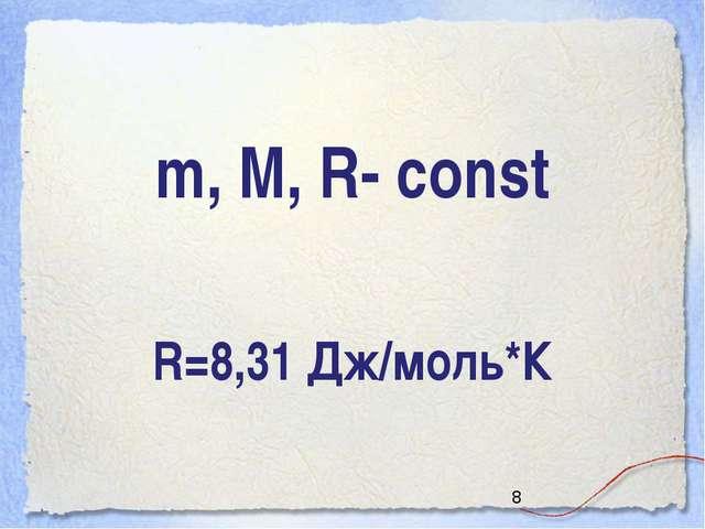 m, M, R- const R=8,31 Дж/моль*К