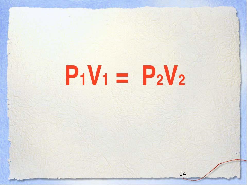 P1V1 = P2V2
